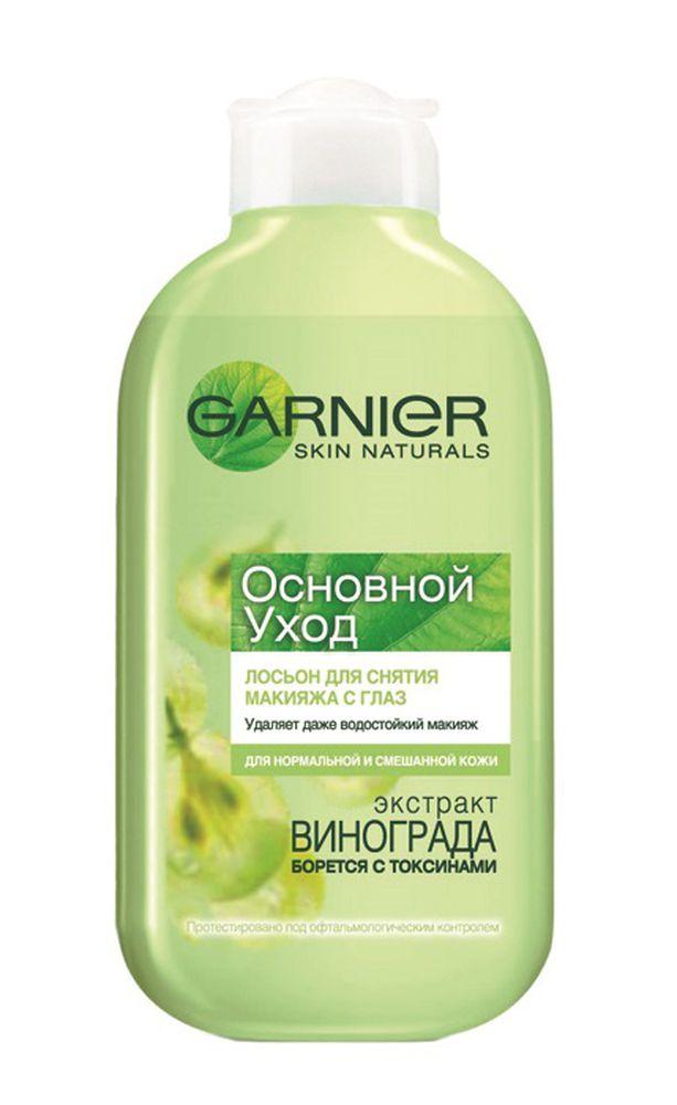 """Очищающий лосьон Garnier """"Основной уход"""" для снятия макияжа с глаз, для нормальной и смешанной кожи, 125 мл"""