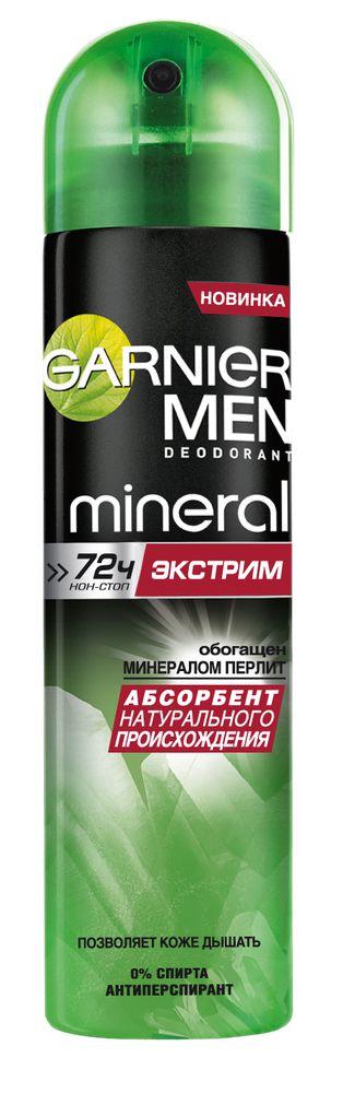 Garnier Дезодорант-антиперспирант спрей Mineral, Экстрим защита 72 часа, мужской, 150 мл garnier дезодорант антиперспирант спрей mineral экстрим защита 72 часа мужской 150 мл