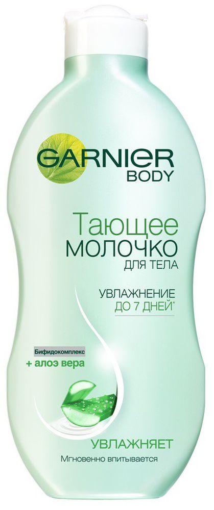 Garnier Тающее молочко для тела, с бифидокомплексом и алоэ вера, увлажняющее, 250 мл scanpan сотейник cкрышкой 26 см черный 68102600 scanpan