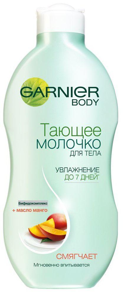 Garnier Тающее молочко для тела, с бифидокомплексом и маслом манго, смягчающее, 250 мл garnier молочко тающее для тела алое 250 мл