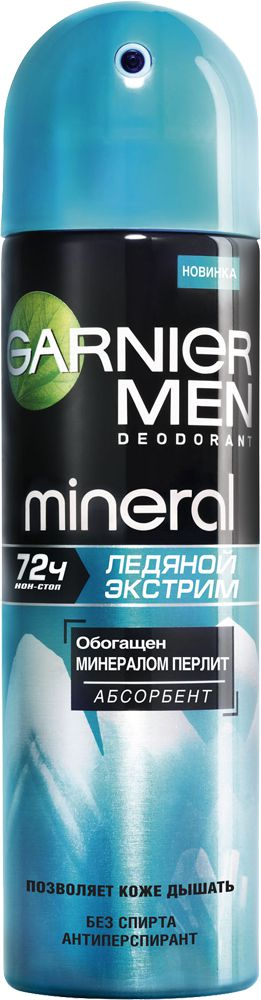 Garnier Дезодорант-антиперспирант спрей Mineral, Ледяной экстрим, защита 72 часа, мужской, 150 мл garnier дезодорант антиперспирант спрей mineral активный контроль защита 48 часов женский 150 мл