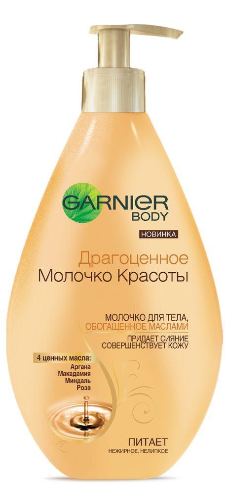 Garnier Молочко для тела