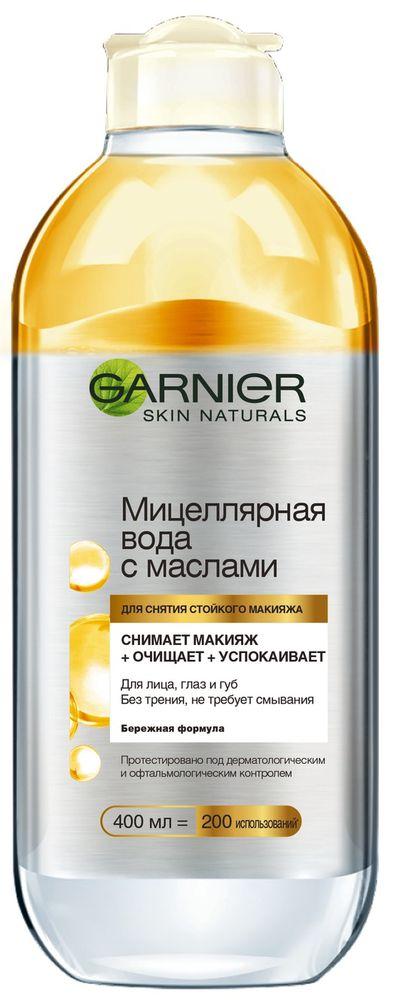 Garnier Мицеллярная Вода с маслами Skin Naturals, 400мл недорго, оригинальная цена