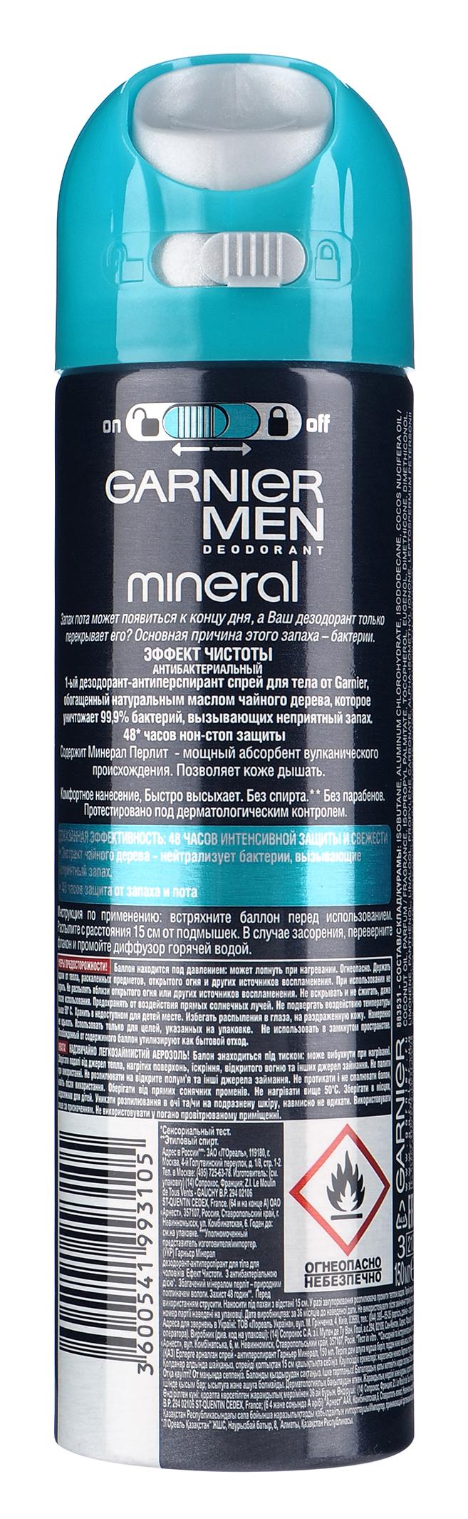 Дезодорантантиперспирант Garnier Mineral Эффект чистоты спрей  защита 48 часов мужской 150 мл