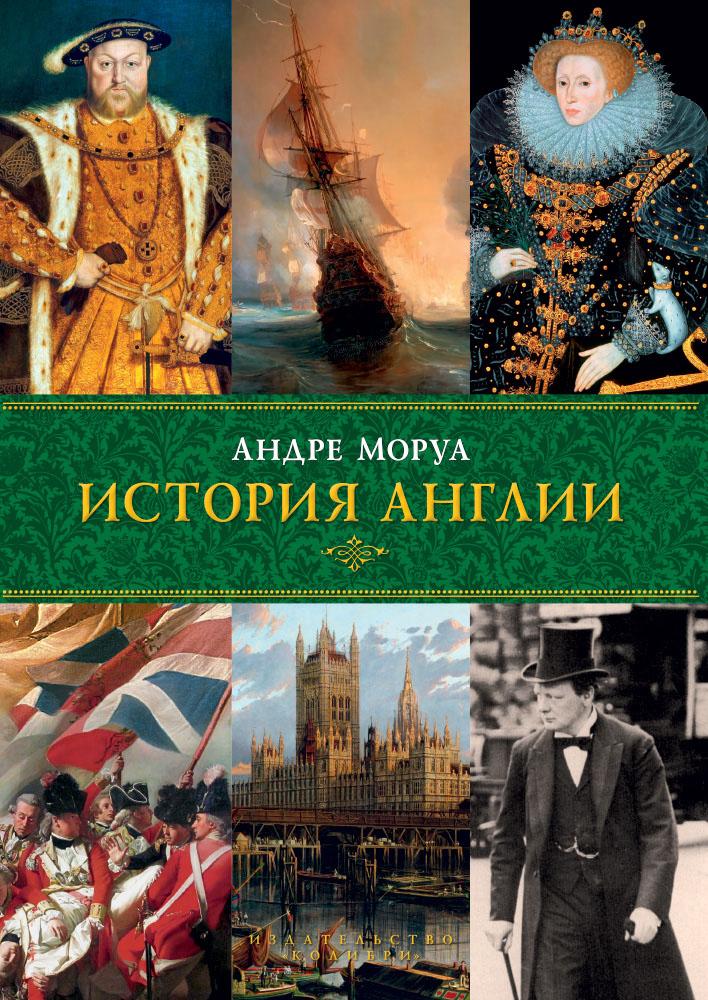 Андре Моруа История Англии андре моруа история англии