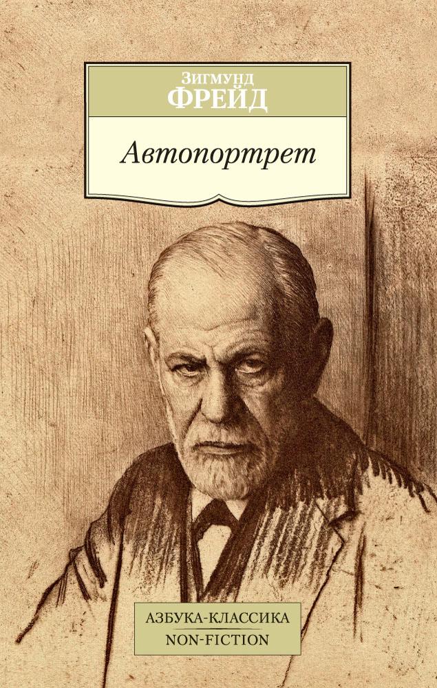 Зигмунд Фрейд Автопортрет