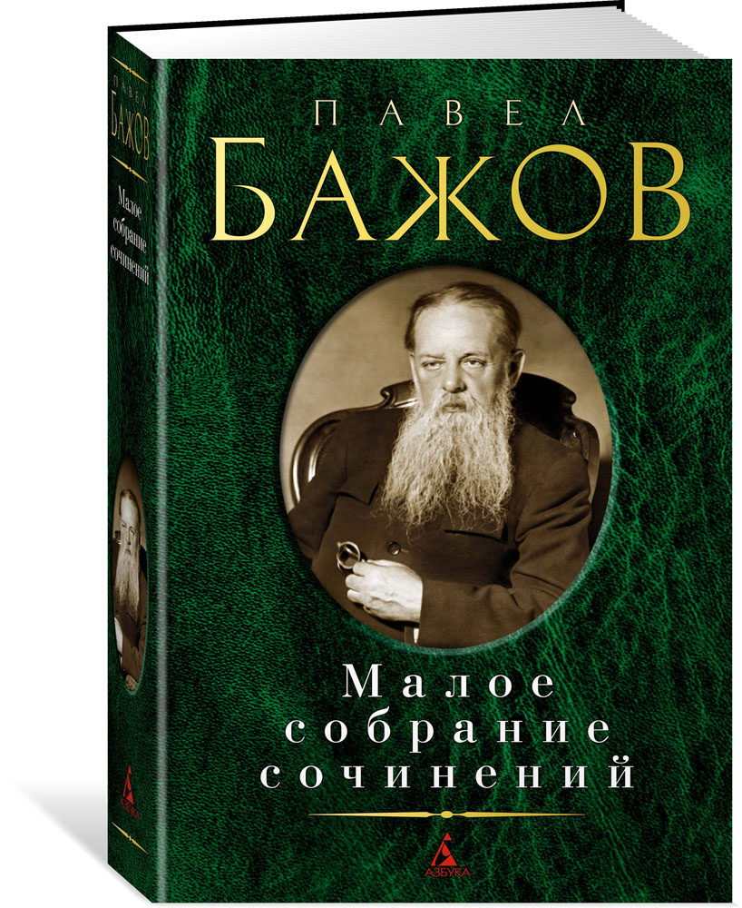 Павел Бажов Павел Бажов. Малое собрание сочинений