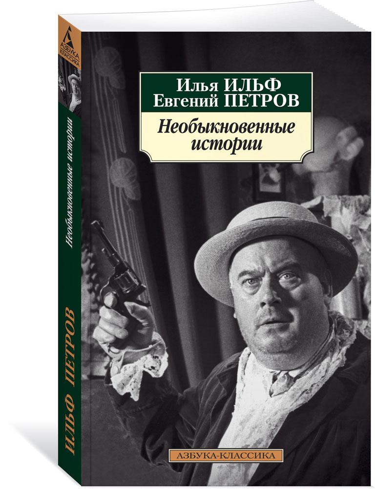 Илья Ильф, Евгений Петров Необыкновенные истории