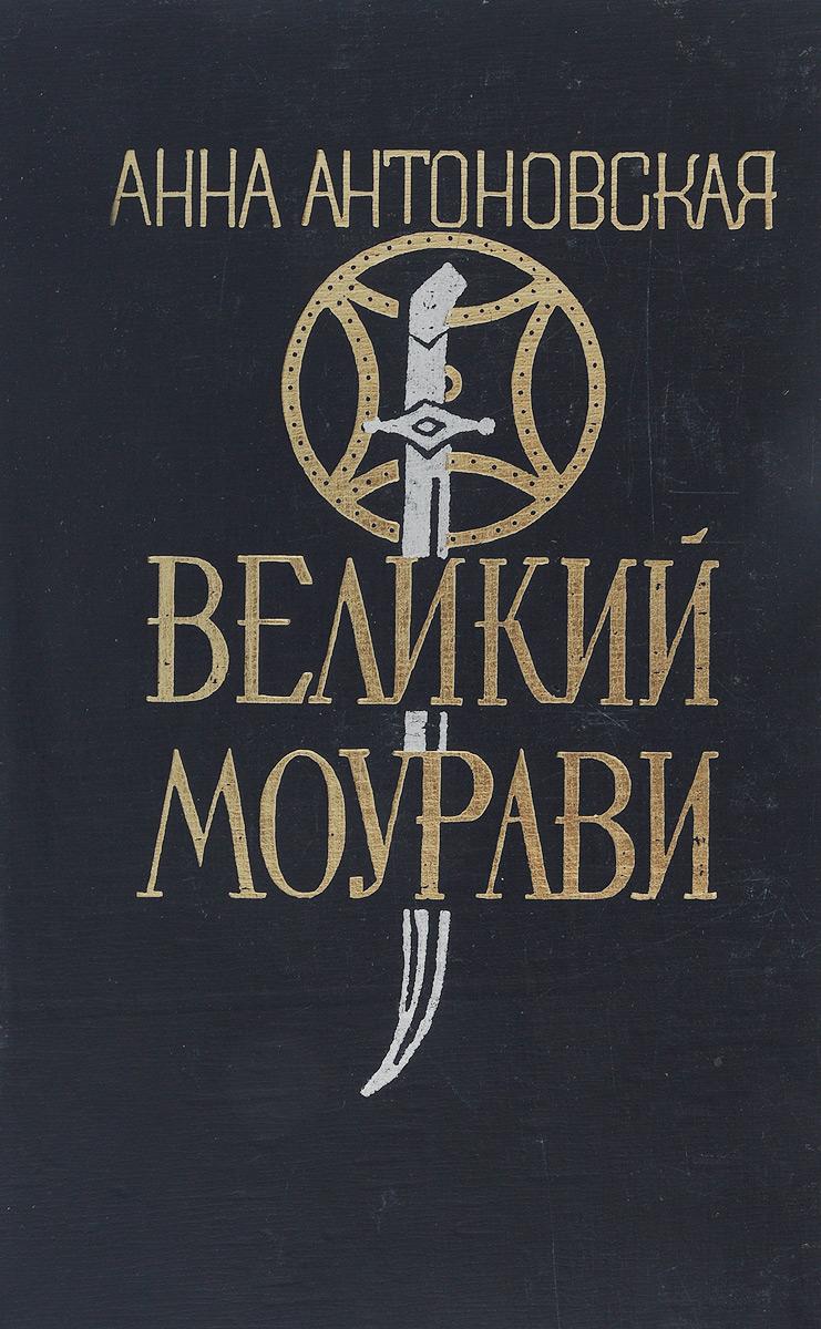 все цены на Антоновская А.А. Великий Моурави. Роман-эпопея в 6 книгах. Книга 4. Ходи невредимым! онлайн