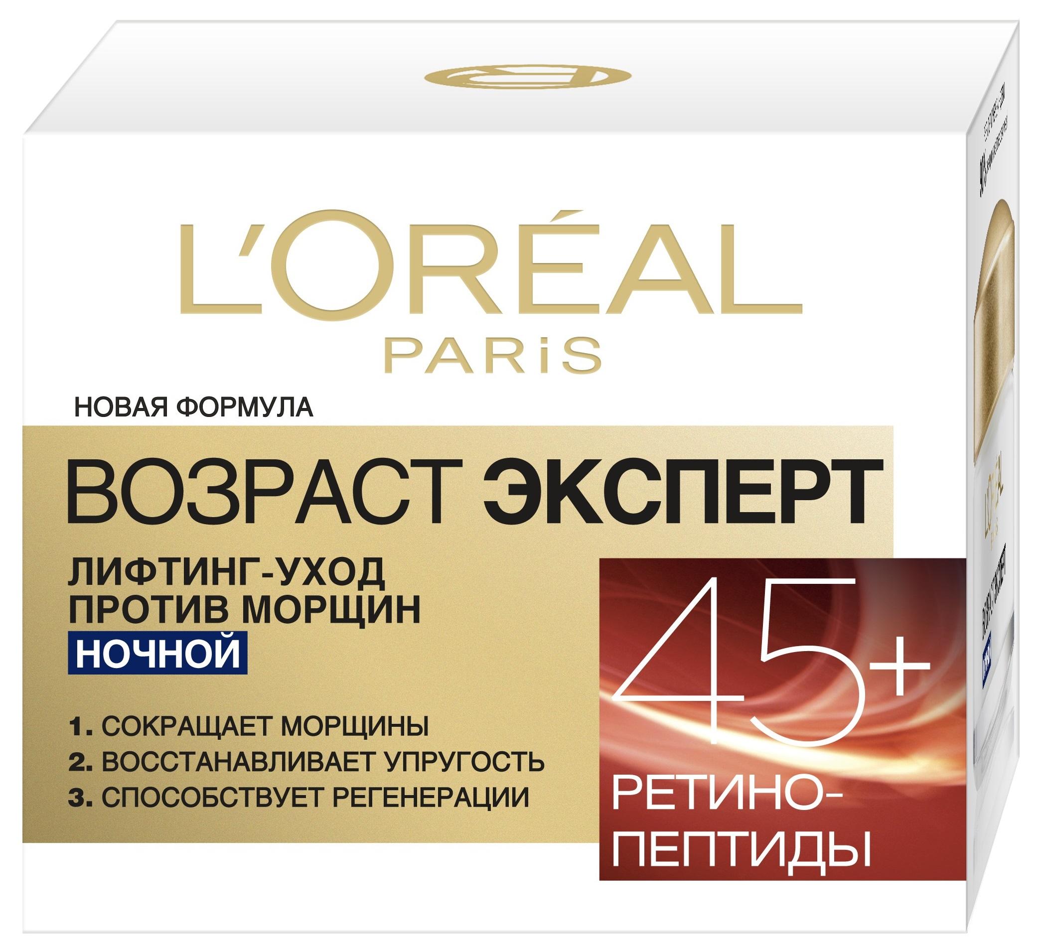 L'Oreal Paris Ночной крем Возраст эксперт 45+, против морщин, лифтинг-уход, 50 мл крем для лица loreal paris возраст эксперт 50 мл ночной a7821100