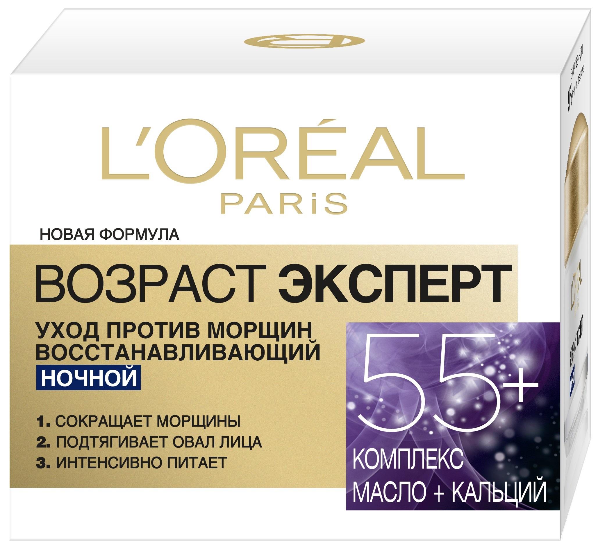 L'Oreal Paris Ночной антивозрастной крем Возраст эксперт 55+ против морщин, восстанавливающий, 50 мл крем для лица loreal paris возраст эксперт 50 мл ночной a7821100