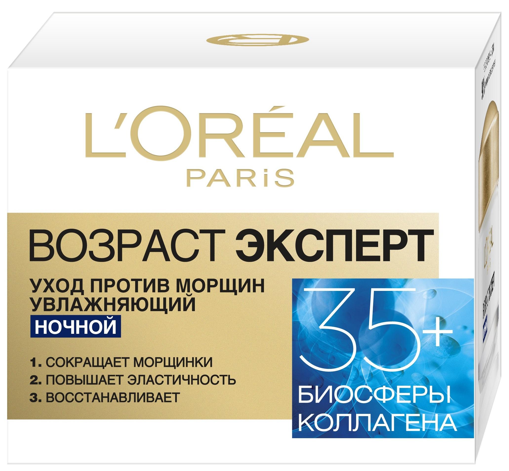 L'Oreal Paris Ночной крем для лица Возраст эксперт 35+ увлажняющий, против морщин, 50 мл крем для лица loreal paris возраст эксперт 50 мл ночной a7821100