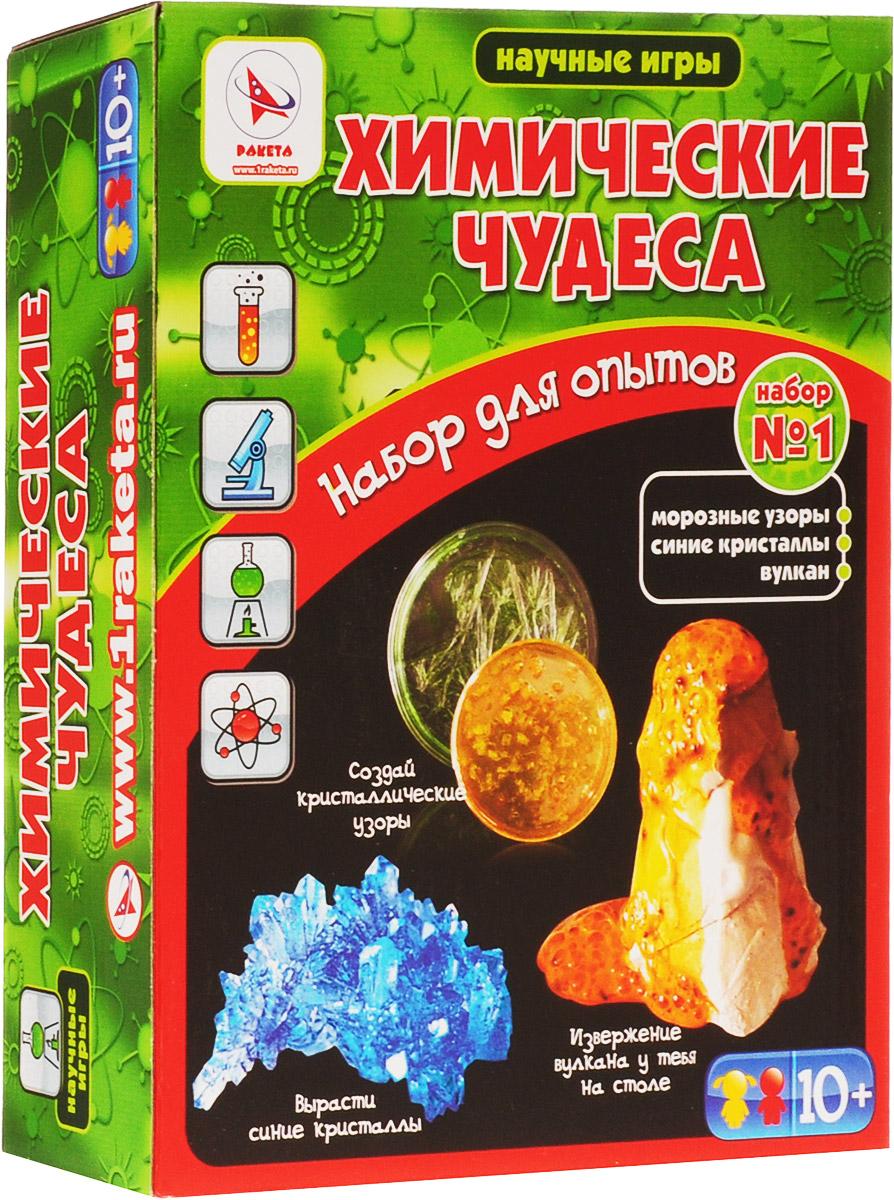 купить Ракета Набор для опытов и экспериментов Химические чудеса №1 по цене 417 рублей