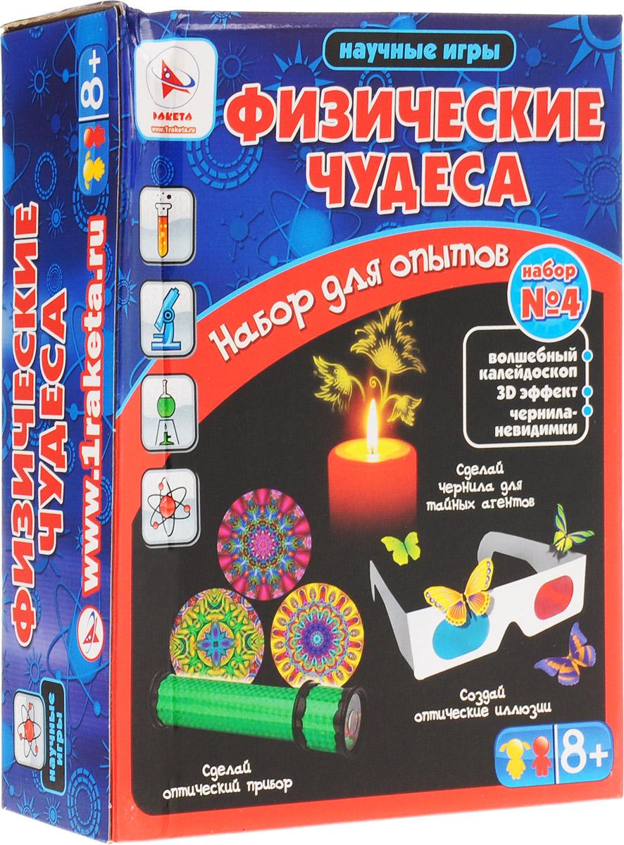 купить Ракета Набор для опытов и экспериментов Физические чудеса №4 по цене 392 рублей