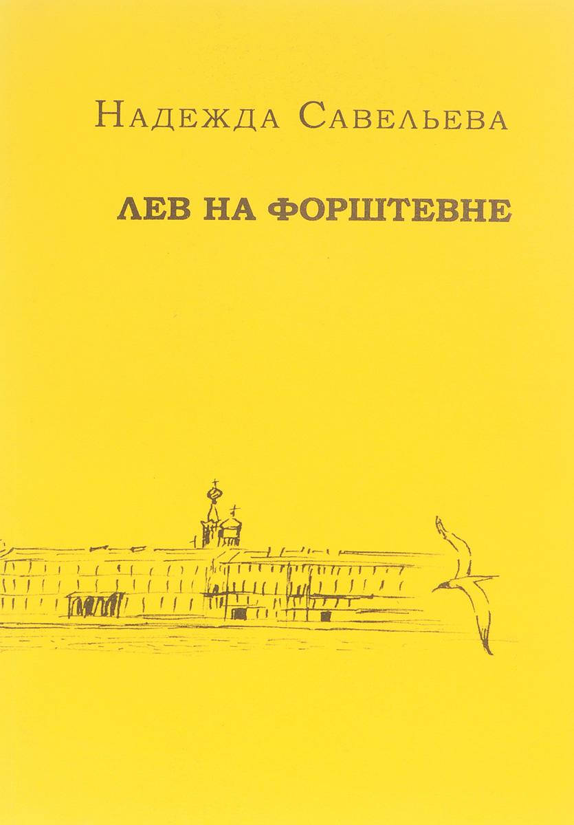 Н. Савельева Лев на форштевне александрова н кодекс надежды