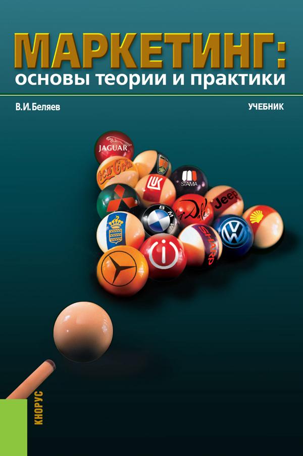 В. И. Беляев Маркетинг. Основы теории и практики. Учебник