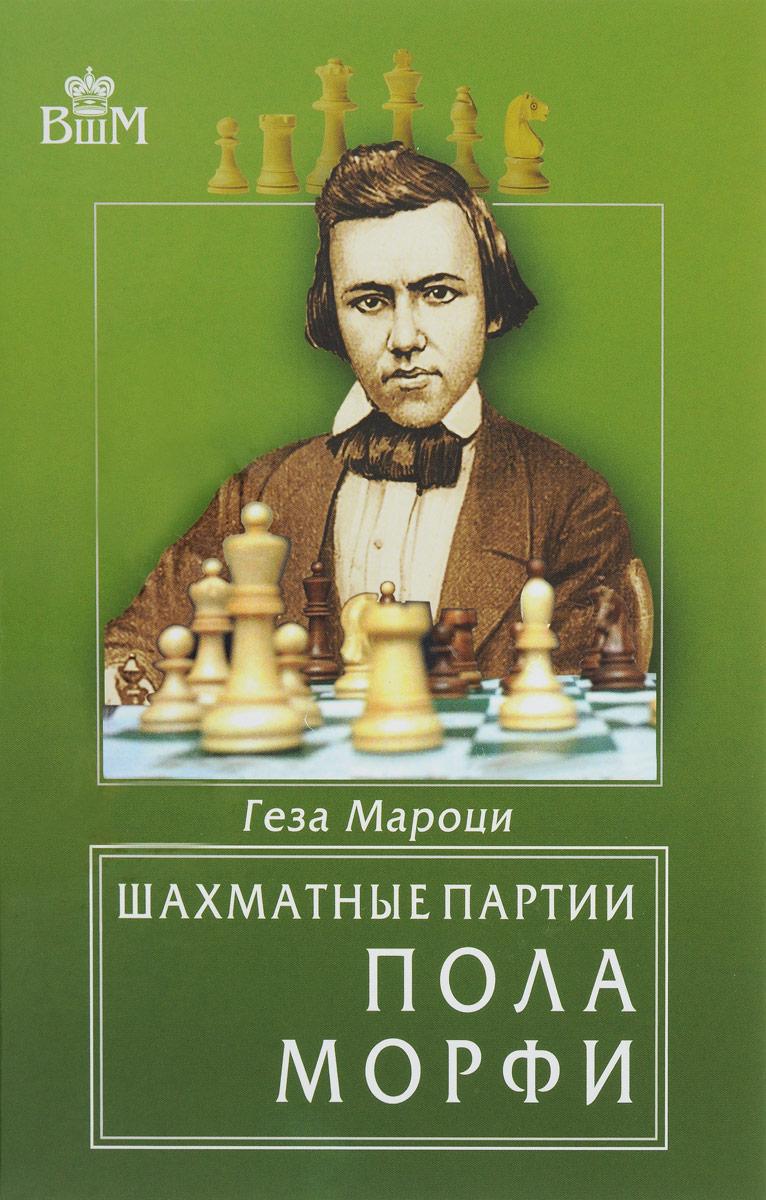 Геза Мароци Шахматные партии Пола Морфи