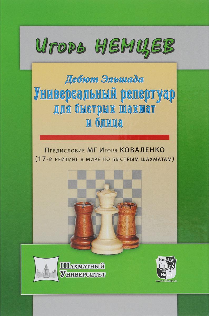 все цены на Игорь Немцев Дебют Эльшада, или Универсальный репертуар для быстрых шахмат и блица онлайн