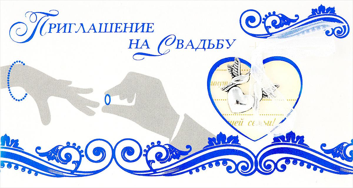 Приглашение на свадьбу Sima-land Руки, цвет: синий, 13 х 7 см приглашение на свадьбу с тиснением золотом кольца