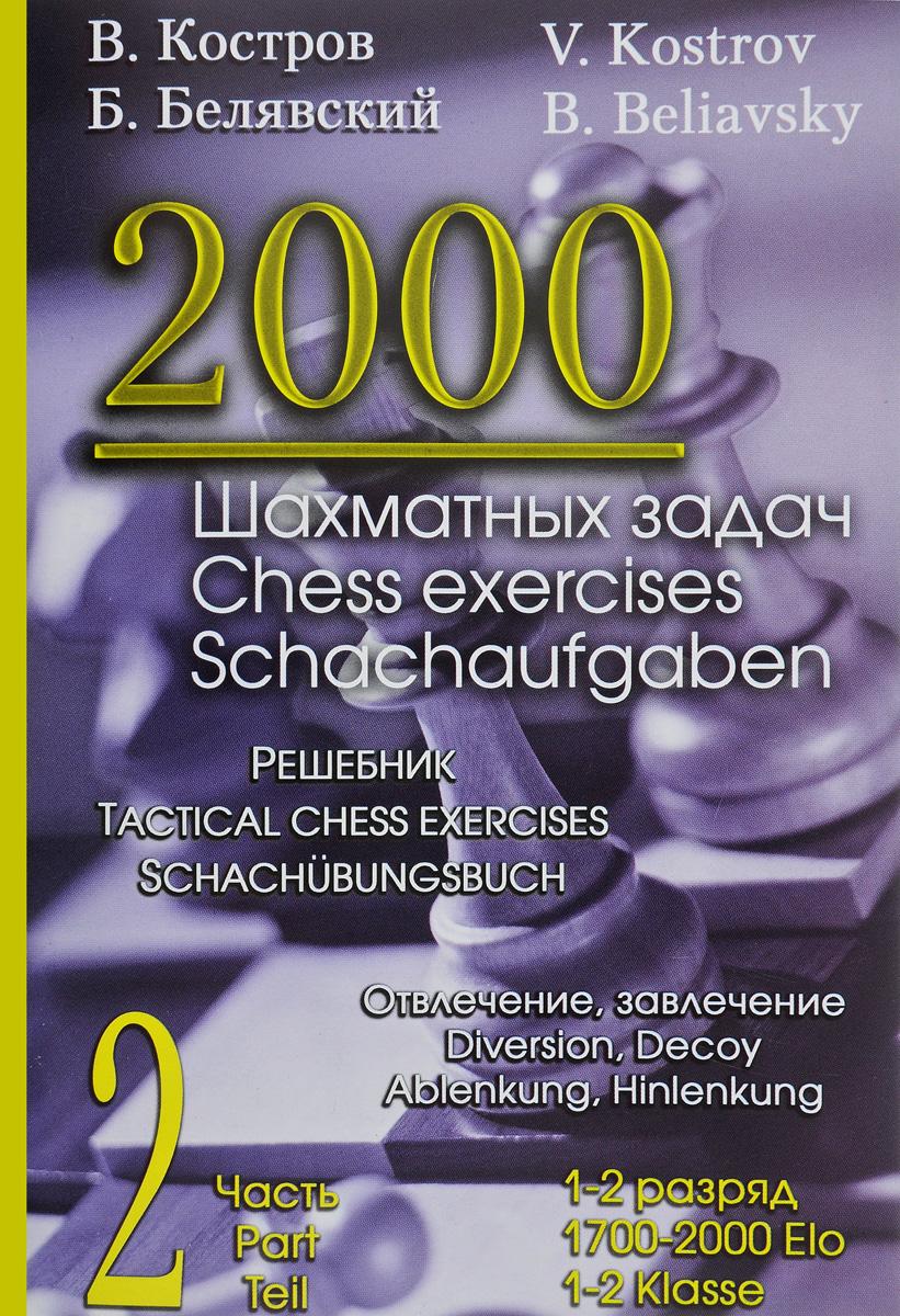 В. Костров, Б. Белявский 2000 шахматных задач. 1-2 разряд. Часть 2. Решебник. Отвлечение, завлечение / 2000 Chess Exercises: 1700-2000 Elo: 2 Part:Tactical Chess Exercises: Diversion, Decoy / 2000 Schachaufgaben: 1-2 Klasse: 2 Teil: Schachubungsbuch: Ablenkung, Hinlenkung в костров б белявский б 2000 шахматных задач 1 2 разряд часть 4 шахматные окончания