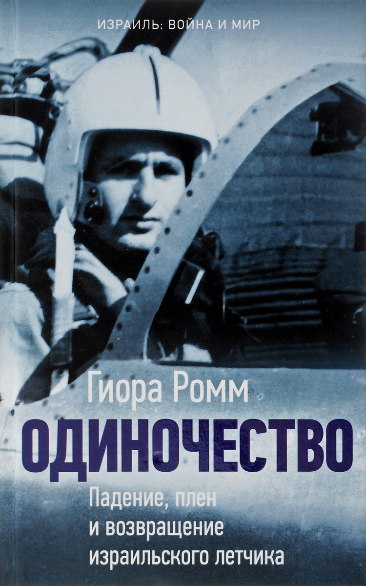 Гиора Ромм Одиночество. Падение, плен и возвращение израильского летчика фредди ромм время решать