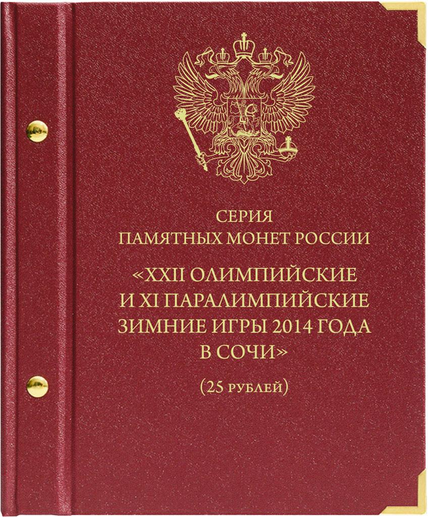Серия памятных монет России XXII Олимпийские и XI Паралимпийские зимние игры 2014 года в Сочи (25 рублей) цена