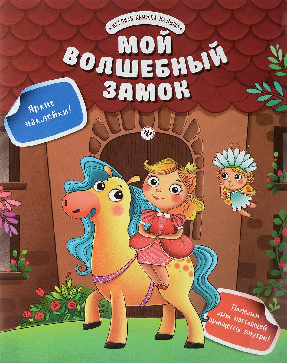 Юлия Разумовская Мой волшебный замок бедин а волшебный замок книжка конструктор с наклейками