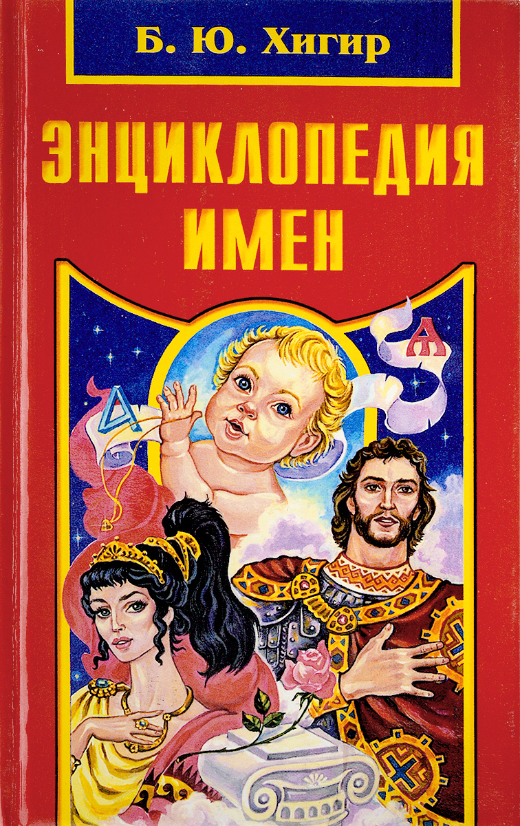 Хигир Б.Ю. Энциклопедия имен