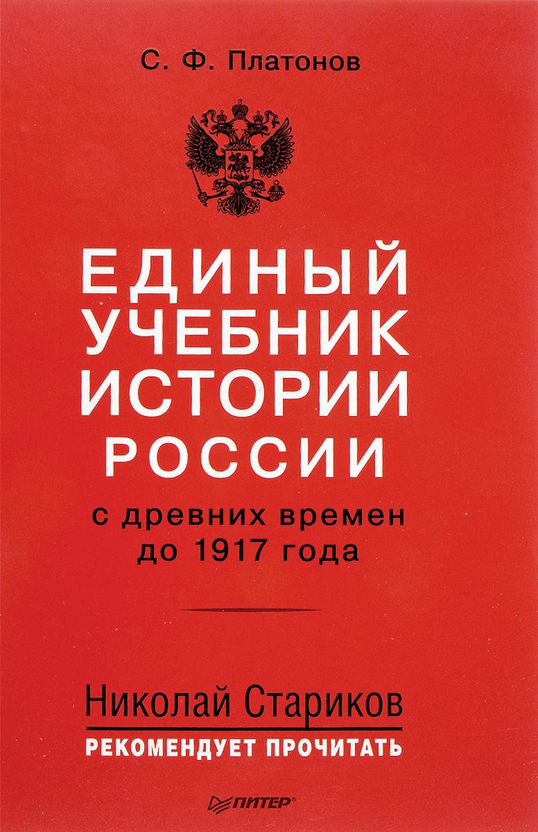 С. Ф. Платонов Единый учебник истории России с древних времен до 1917 года
