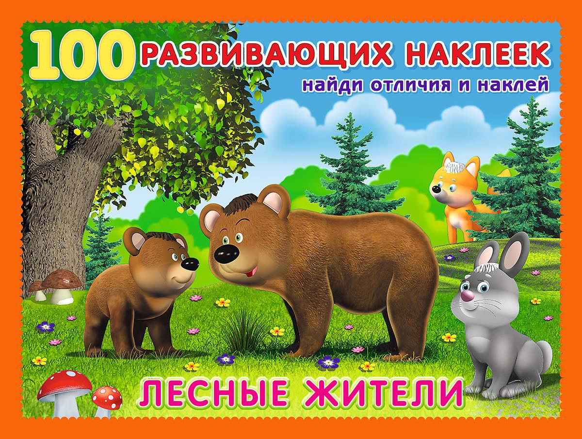 Лесные жители лесные жители