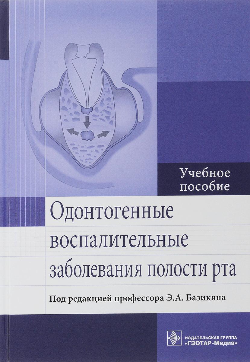 Одонтогенные воспалительные заболевания полости рта. Учебное пособие
