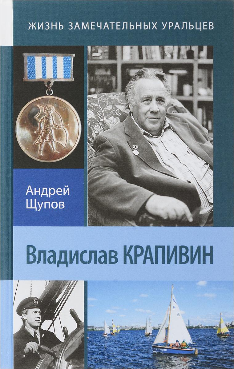 Андрей Щупов Владислав Крапивин