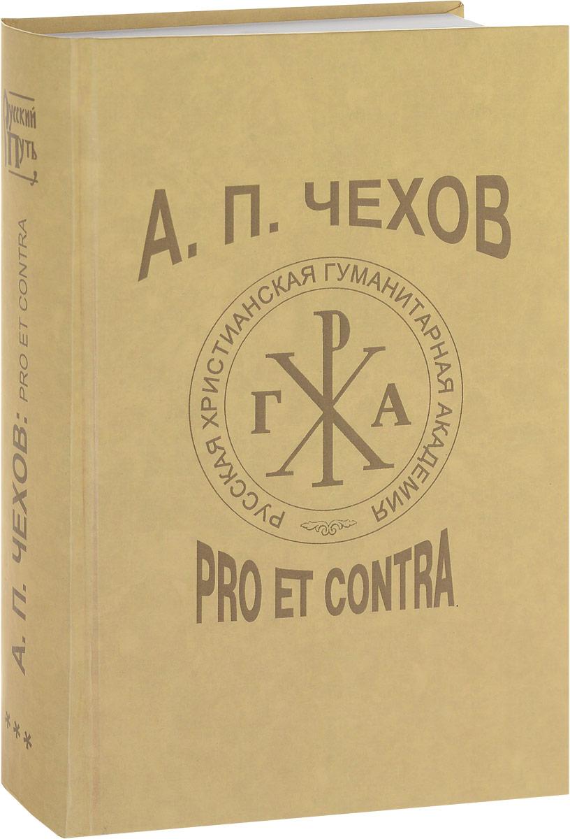 А. П. Чехов. Pro et Contra. Том 3