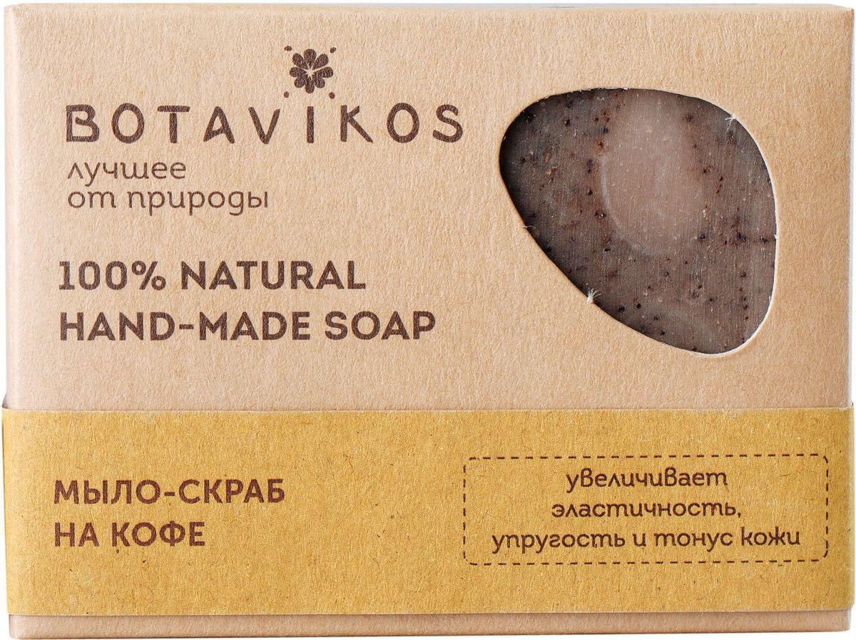 Botavikos мыло-скраб Кофе