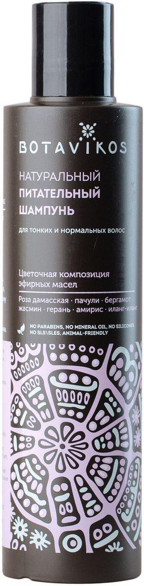 Botavikos шампунь для волос Питательный, 200 мл гели botavikos гель для душа aromatherapy body energy botavikos