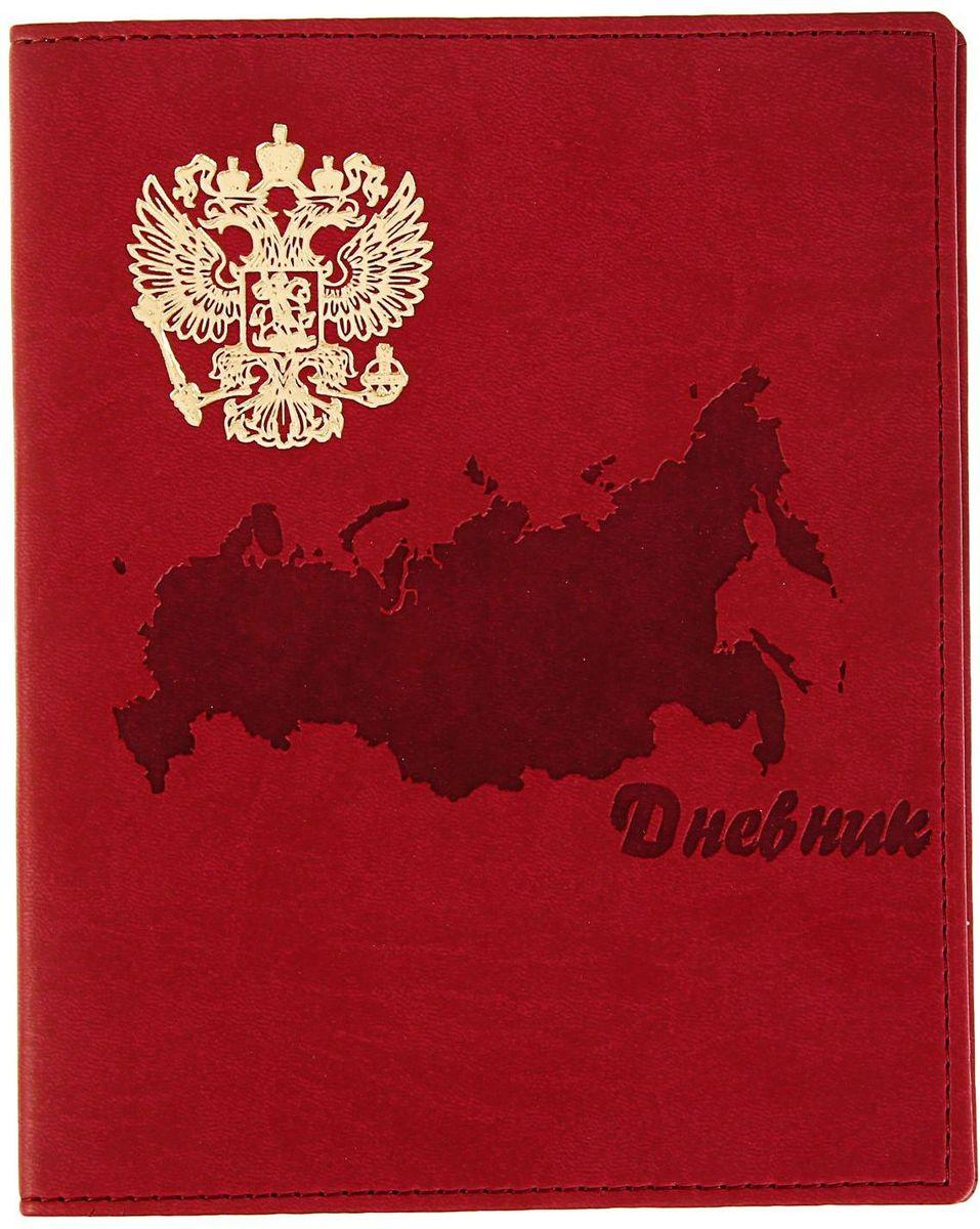 Бриз Дневник школьный Символы России цена и фото