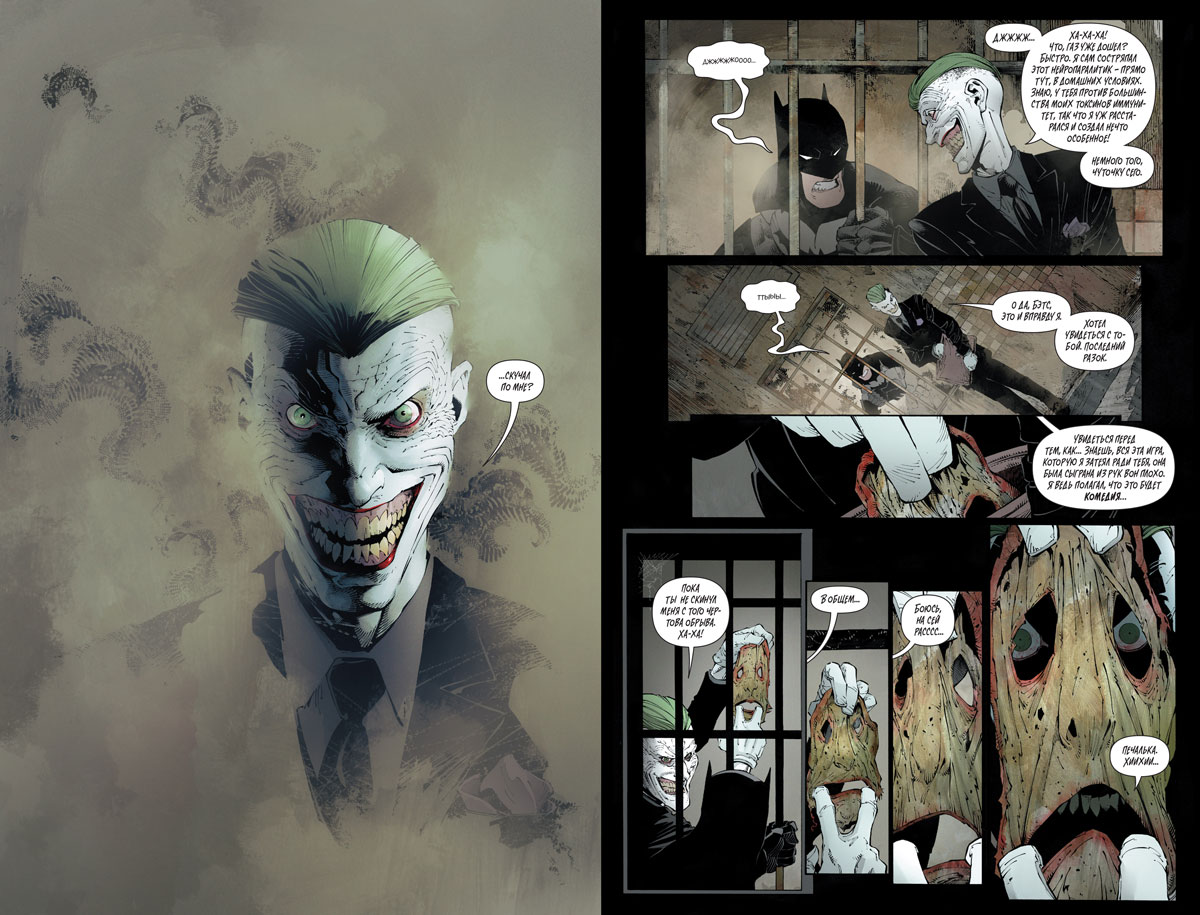 Бэтмен. Книга 6. Эндшпиль Ха. Ха. Ха. Он вернулся. И на этот раз он...