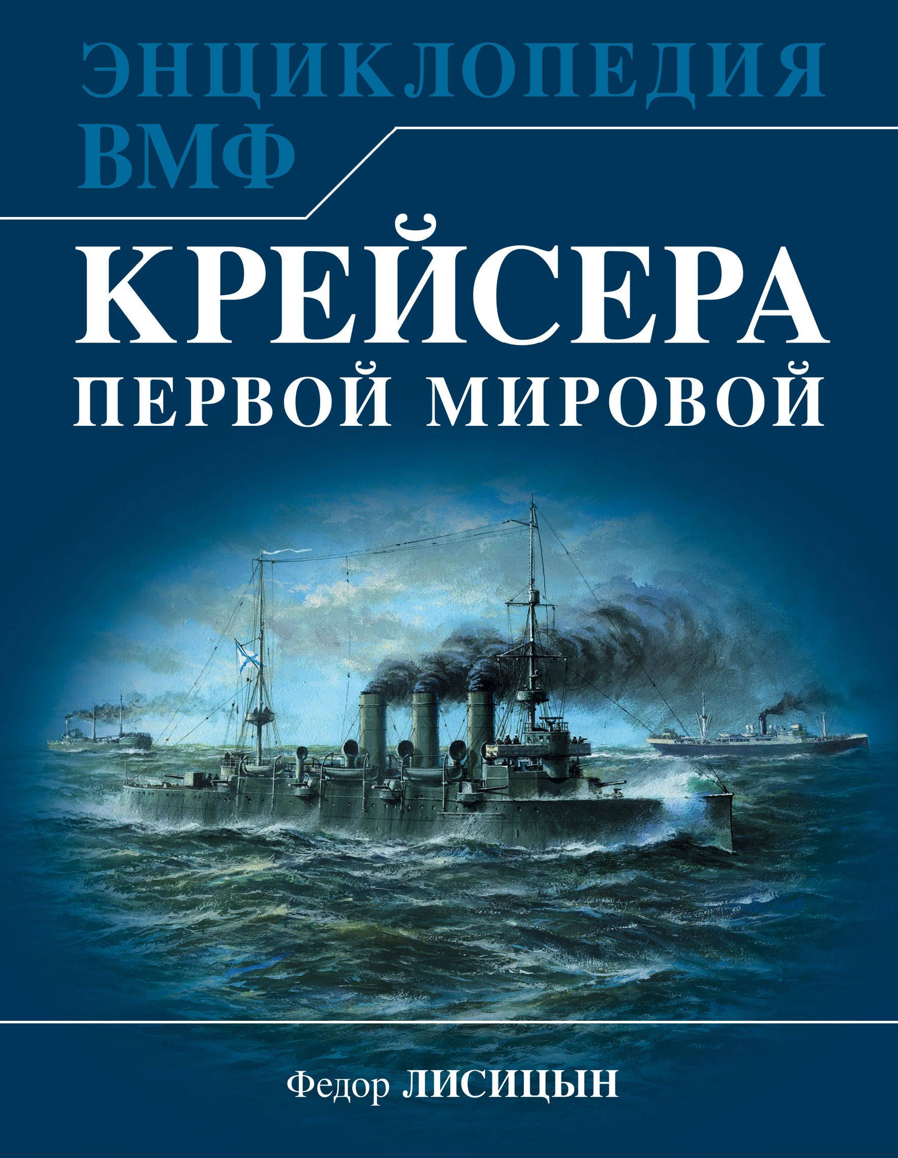 Федор Лисицын Крейсера Первой Мировой. Уникальная энциклопедия