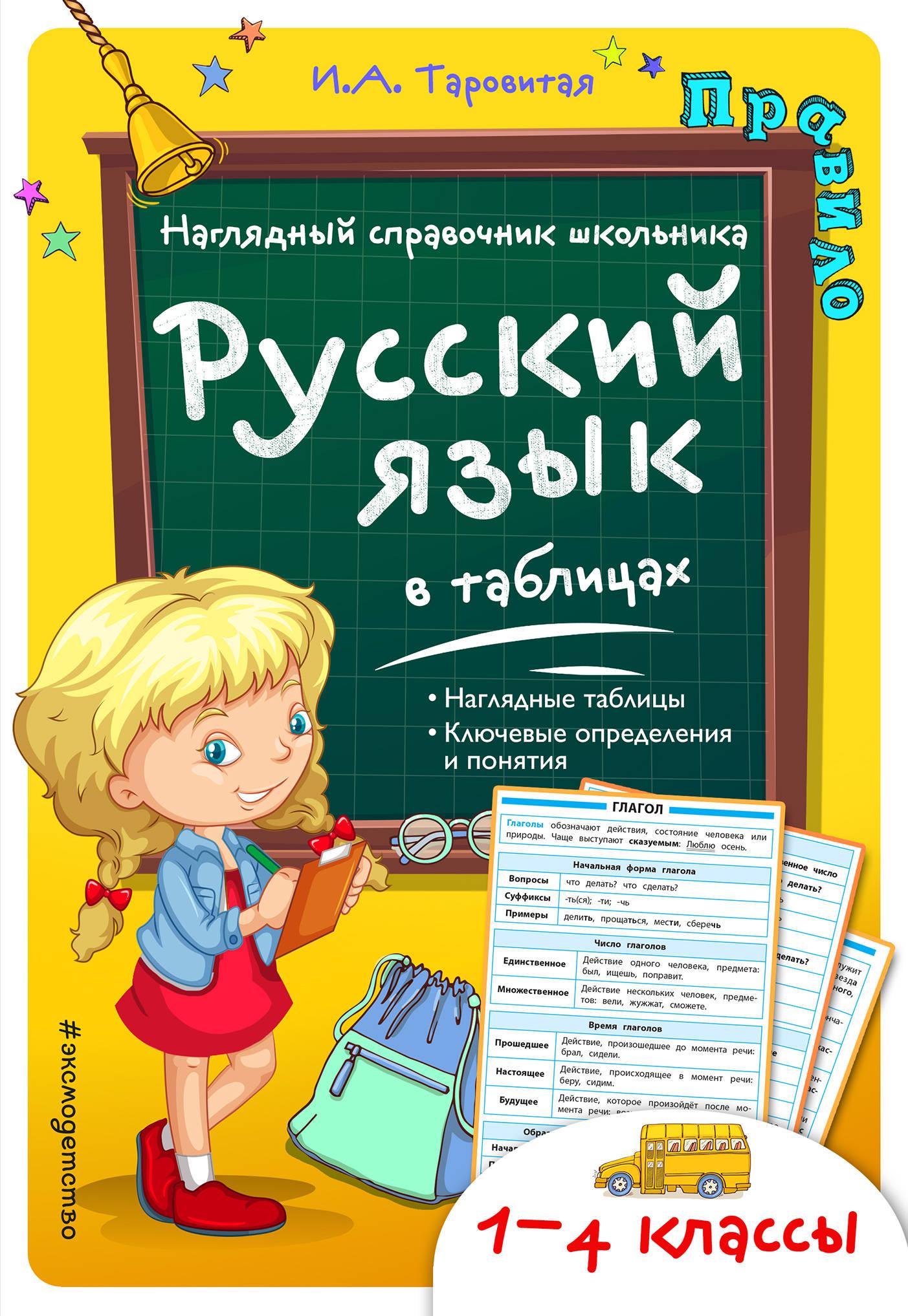 И. А. Таровитая Русский язык в таблицах