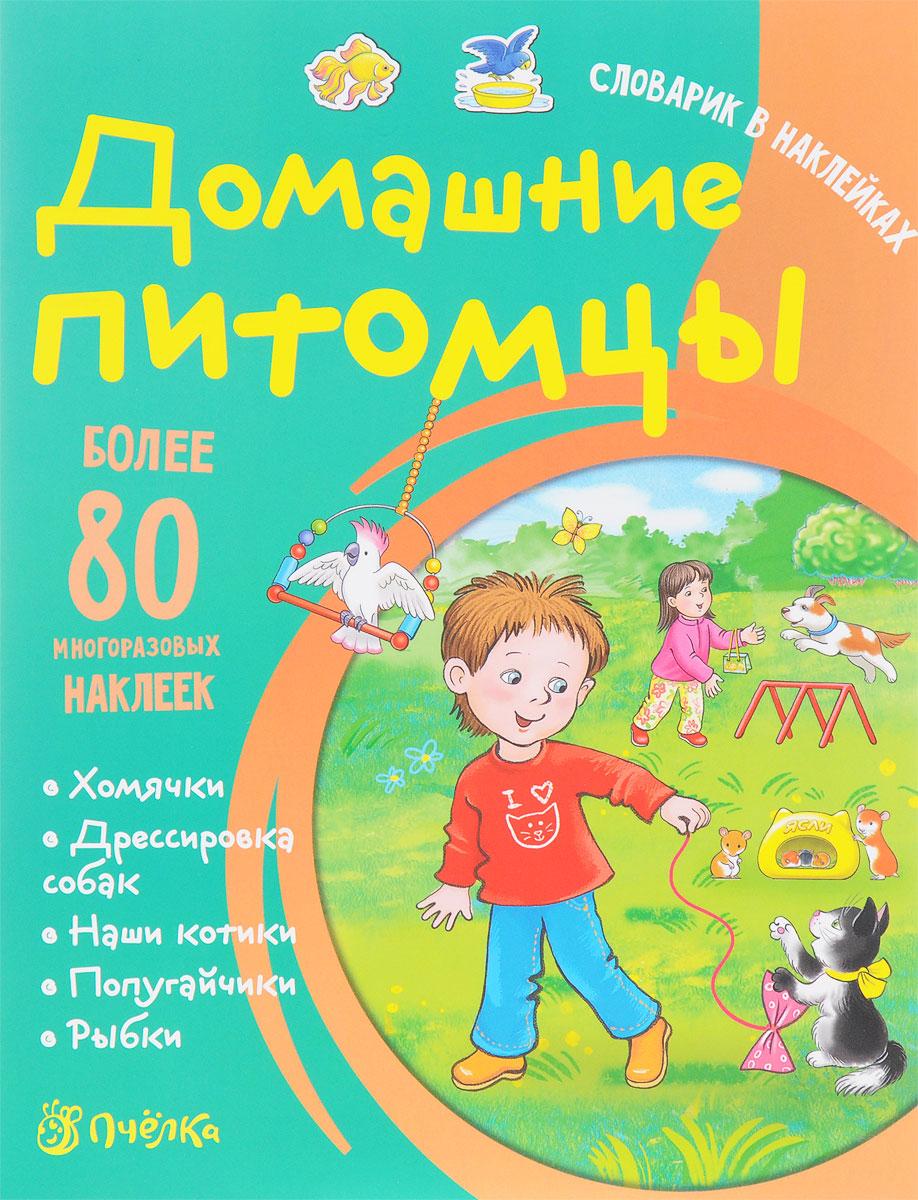 Татьяна Домашние питомцы. Словарик в наклейках