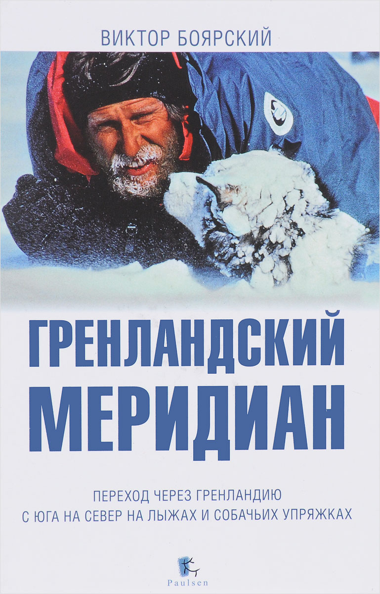 Виктор Боярский Гренландский меридиан