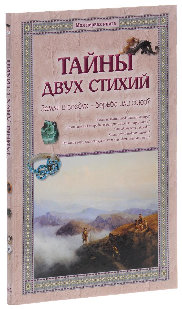 Виктор Калашников Тайны двух стихий. Земля и воздух - борьба или союз?