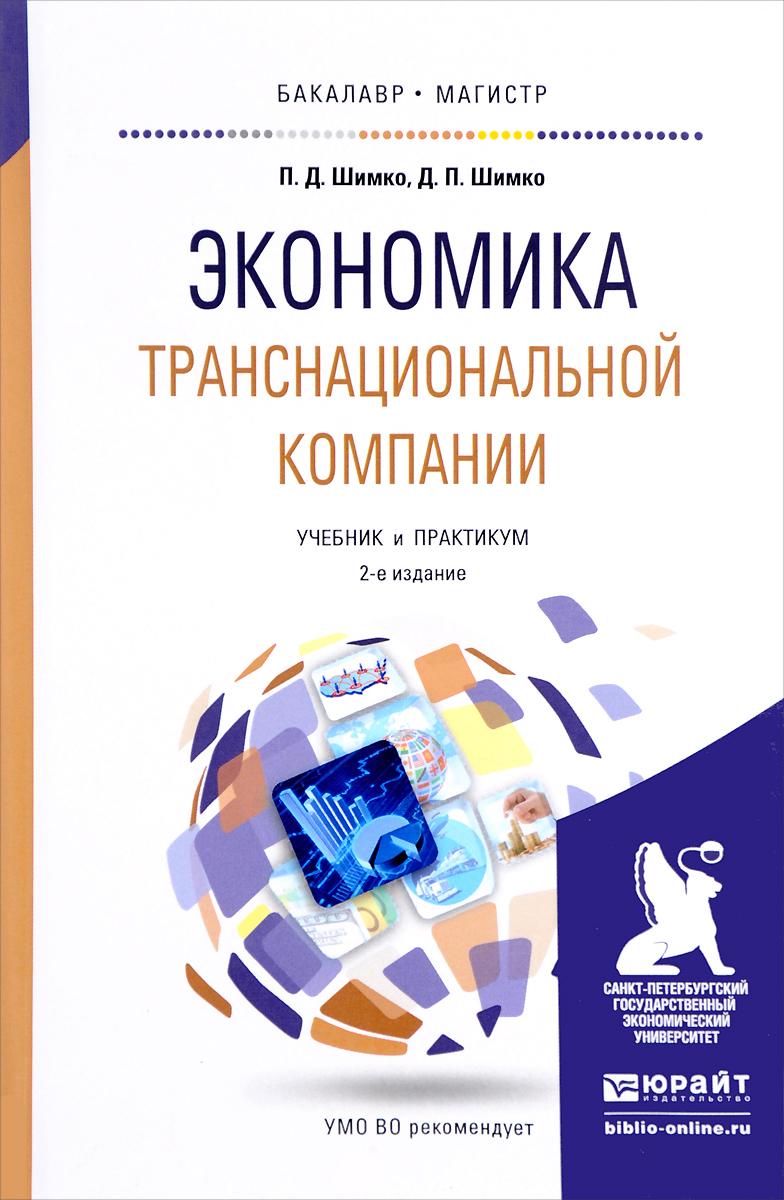 П. Д. Шимко, Д. П. Шимко Экономика транснациональной компании. Учебник и практикум цена