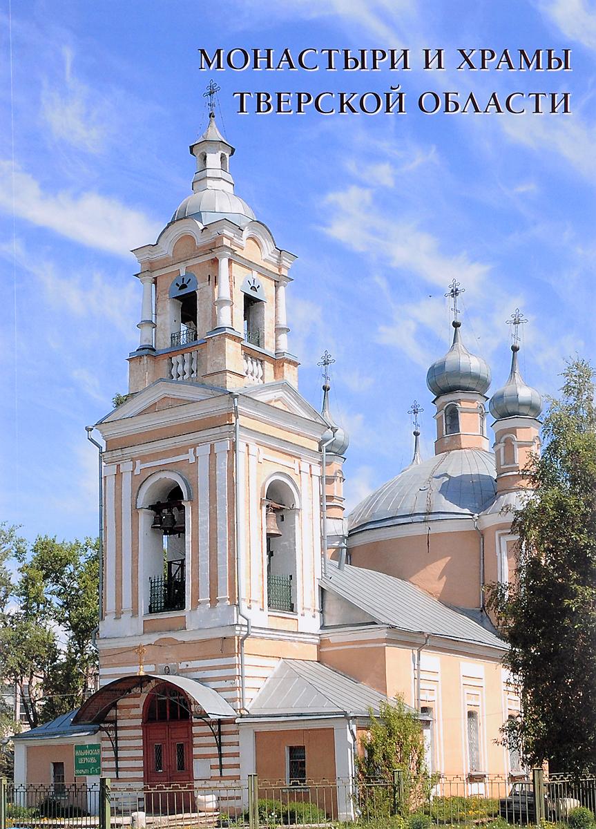 купить Монастыри и храмы Тверской области по цене 2191 рублей