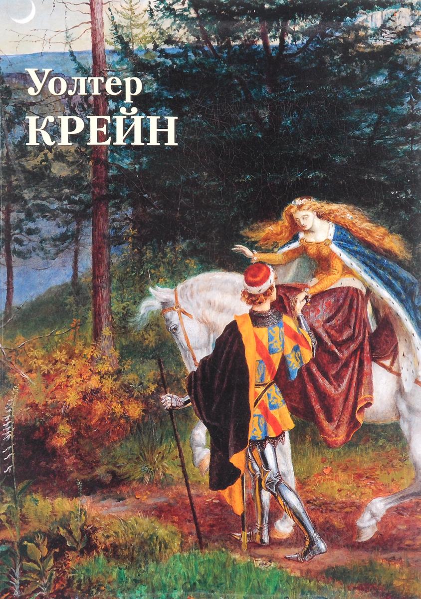 цена на Юрий Астахов Уолтер Крейн