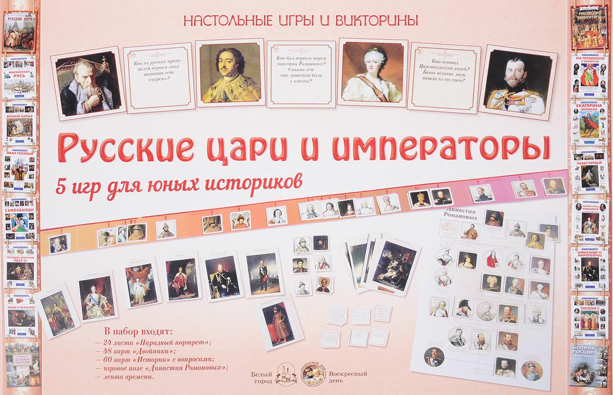 Н. В. Астахова Русские цари и императоры. 5 игр для юных историков