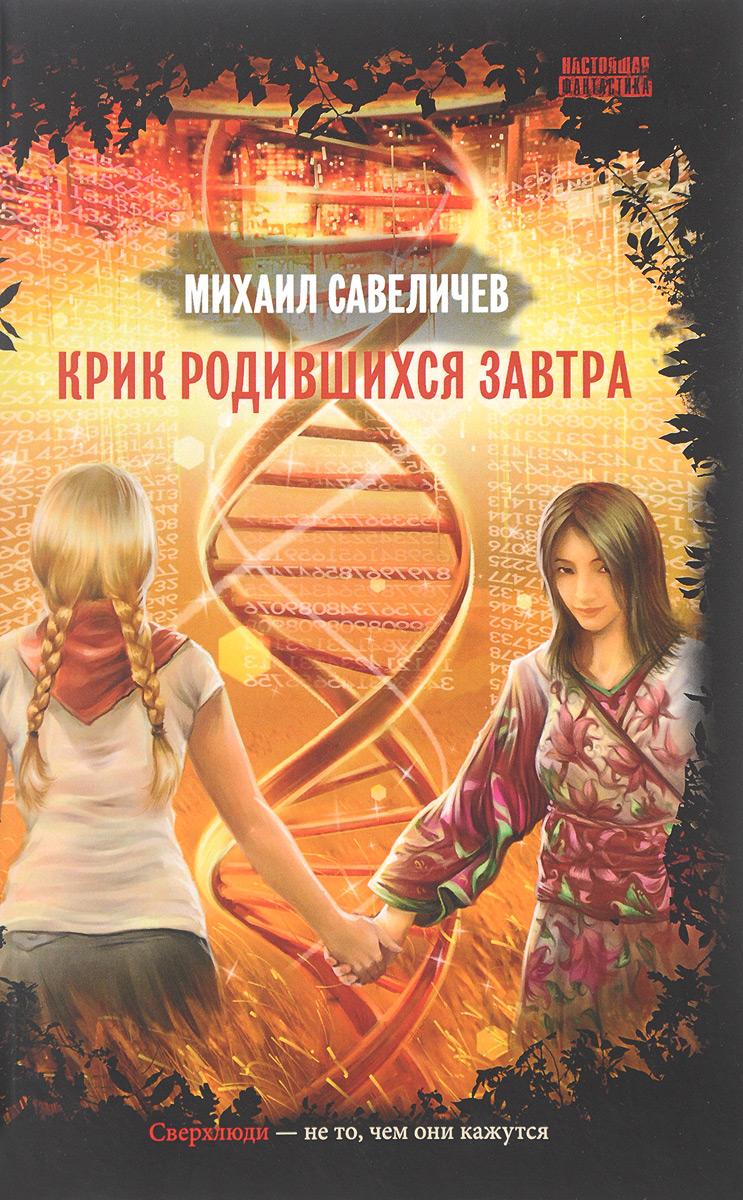 Михаил Савеличев Крик родившихся завтра