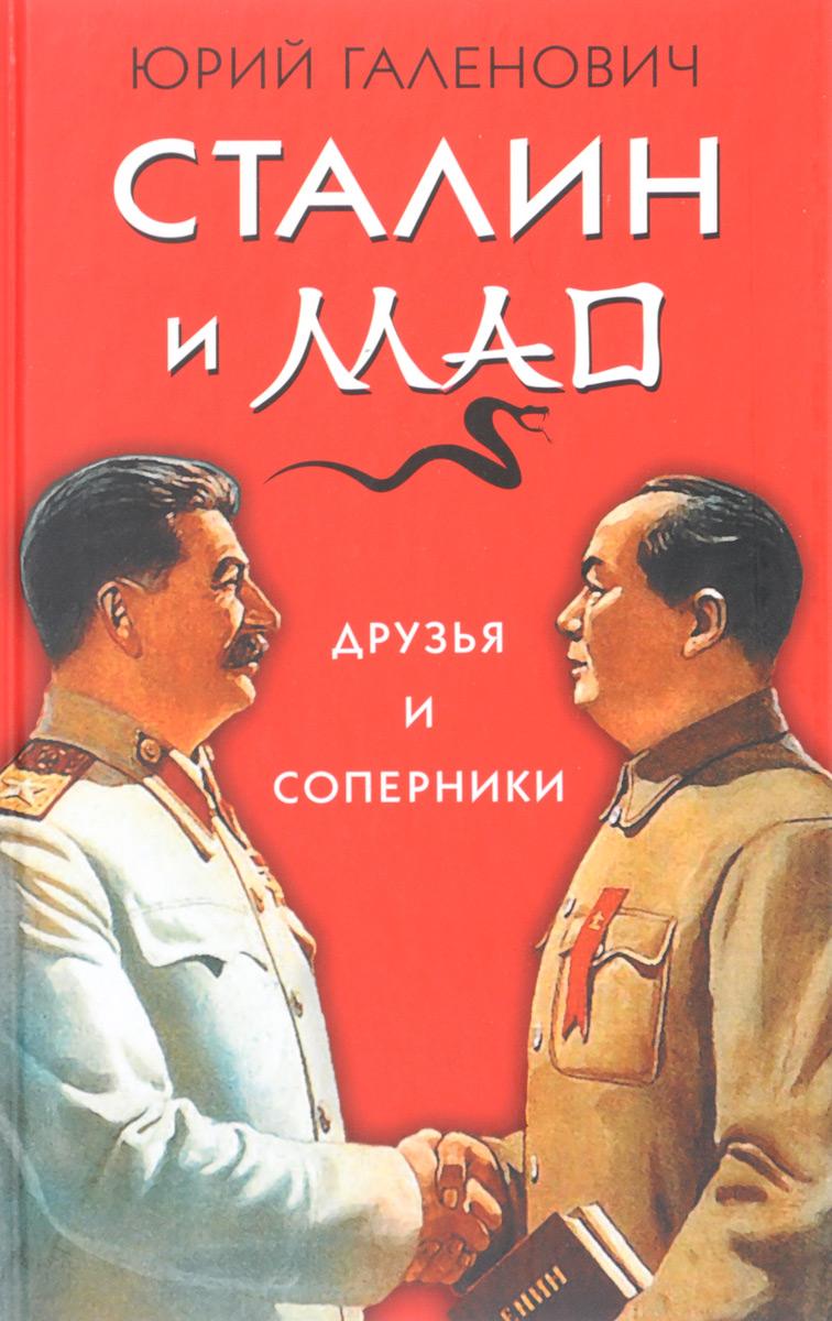 Юрий Галенович Сталин и Мао. Друзья и соперники