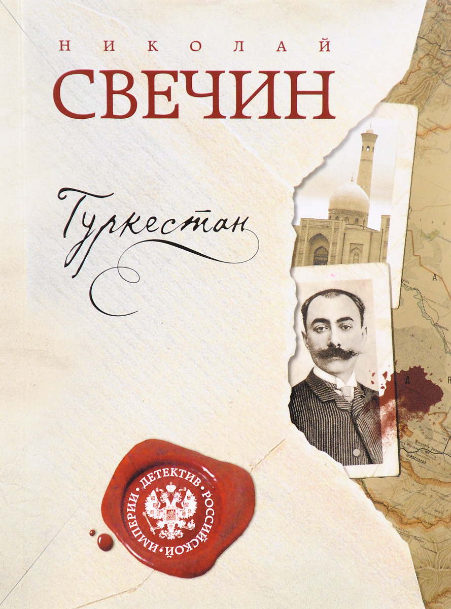 Николай Свечин Туркестан