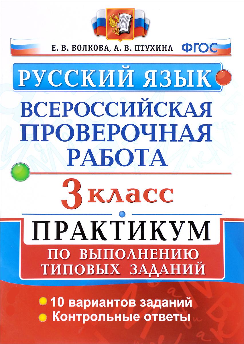 Е. В. Волкова, А. В. Птухина Всероссийская проверочная работа. Русский язык. 3 класс. Практикум